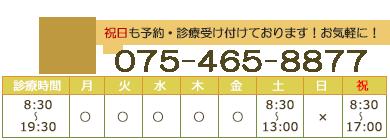 075-465-8877